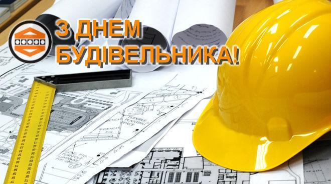 Привітання з Днем будівельника!