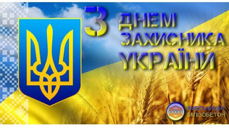 14 жовтня - День Покрови Пресвятої Богородиці, Українського козацтва та День Захисника України!