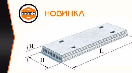 Залізобетонні плити шириною 1200 мм і висотою 160 мм