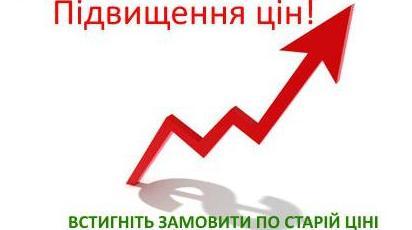 Зростання цін з  16 жовтня!!!