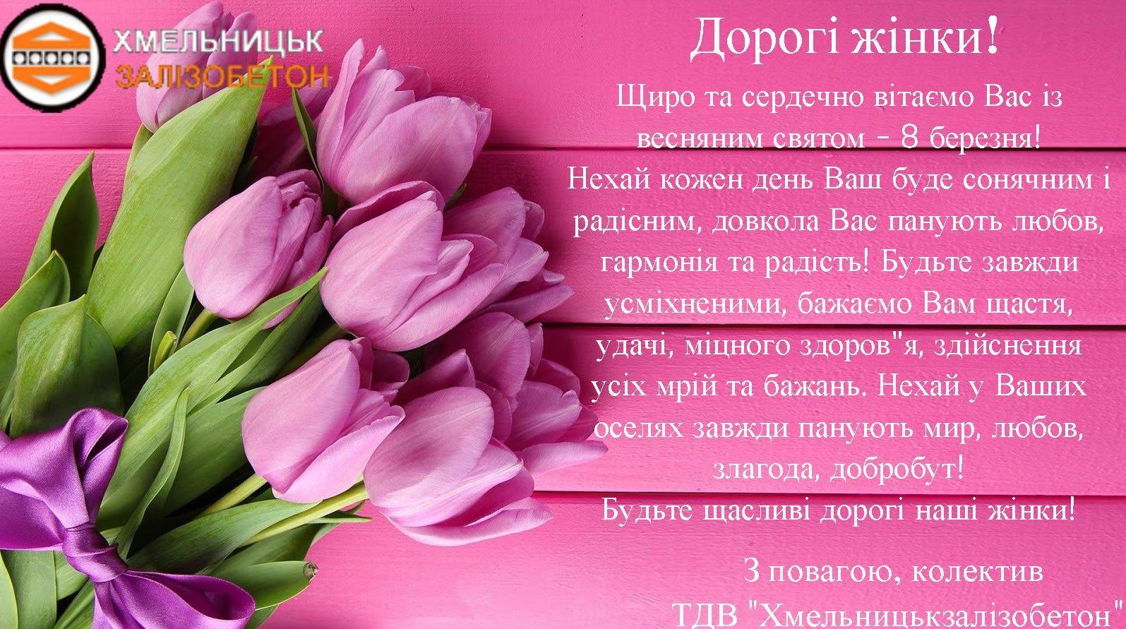 Вітаємо з 8 березня!