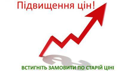 Зростання цін з 12 лютого!!!